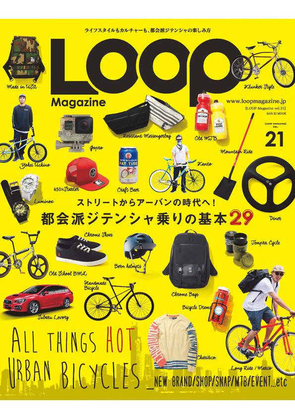 LOOP vol21