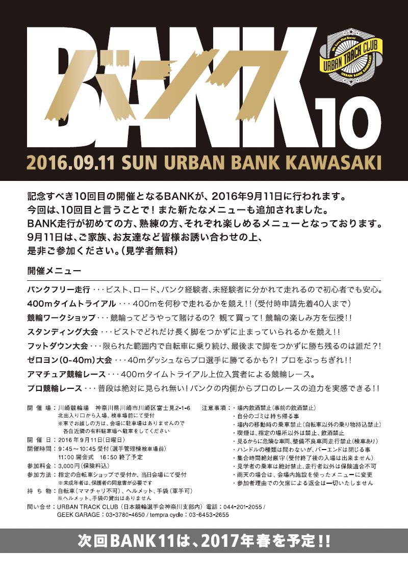 BANK10