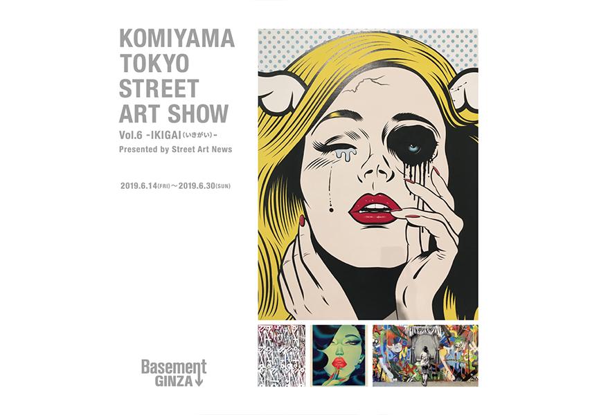 KOMIYAMA TOKYO STREET ART SHOW  Vol.6 -IKIGAI(いきがい)